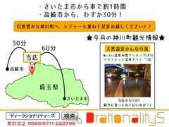 当店は埼玉県の北部に位置し、自然豊かな土地と日帰り温泉が魅力、観光名所も多数ありますので、ドライブがてらお越しください♪