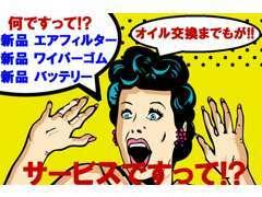 ◆期間限定◆新品4点セット無料サービスキャンペーン!★バッテリー★ワイパーゴム★エアフィルター★エンジンオイル交換