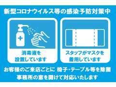 新型コロナウイルス等感染予防対策しております!消毒液もご用意していますので現車確認前やお帰りの際ご利用下さい^^