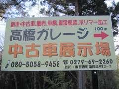 当店は群馬県吾妻郡の須賀尾峠にあります。少し分かりにくい場所ですが、この黄色の看板が目印です。ぜひ一度ご来店ください。