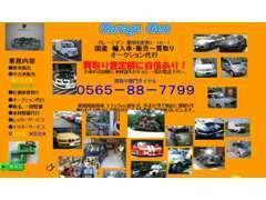 ★姉妹店★ Garage Gen 美里店               ●買取、出張買取専門。     http://garage-gen.com