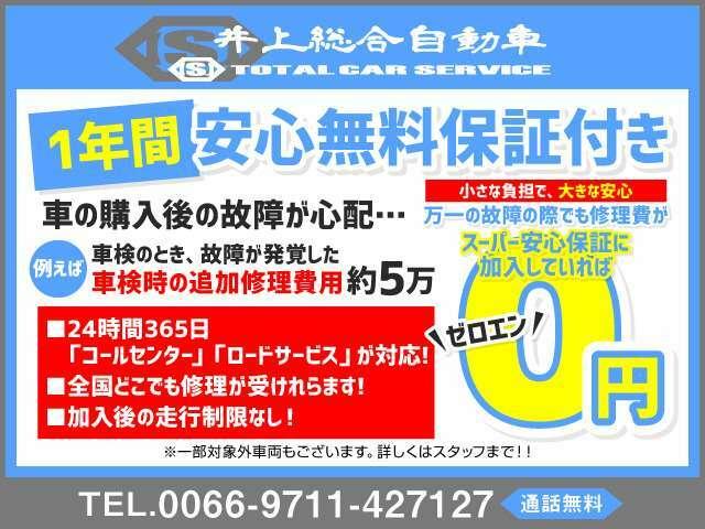 Aプラン画像:プランに関係なく【1年間安心無料保証付き】で販売!!購入後も安心してください!!詳細はスタッフまで!
