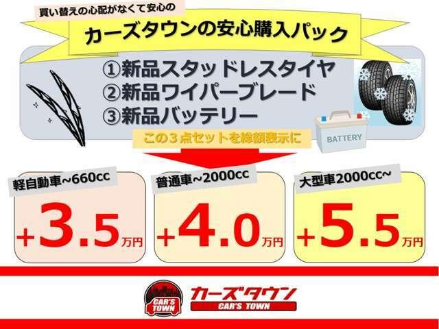 Bプラン画像:ご購入時に一緒にリフレッシュすることで、かなりお買い得にご購入いただけます♪