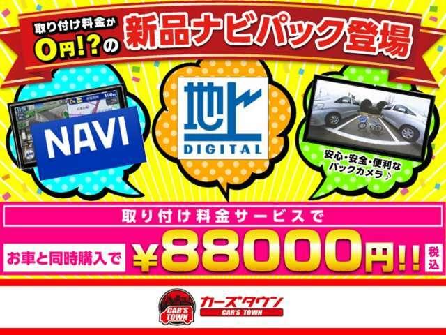 別途¥88000円で取り付けできます♪