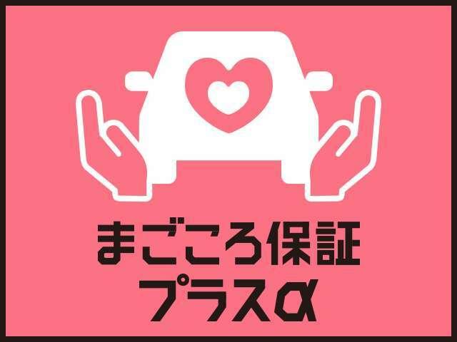 Bプラン画像:有償延長保証:リーズナブルな料金で新車同等レベルの保証修理が受けられます。入会後から切れ目なく一般保証が延長されてさらに安心です!
