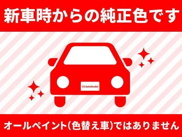 ボディーカラーは新車時からの純正色です!色替え車・オールペイント車両ではございません!
