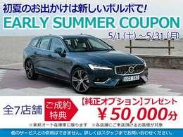 5月キャンペーン 詳しくは中古車担当までお問い合わせをください。