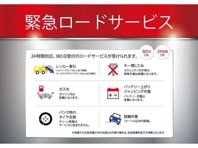 Bプラン画像:緊急時のロードサービス付きです!故障時のレッカー牽引はもちろん(基本プラン10km、プラチナプランは50kmまで無料)キーとじ込み、バッテリー上がりガス欠時など24時間365日受付です!