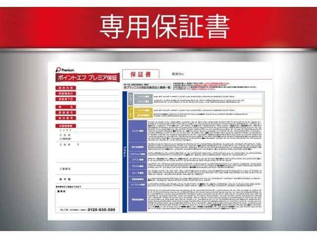 Bプラン画像:もちろん専用保証書も発行!後日、郵送にてお届けとなります!