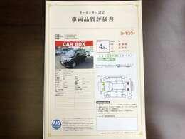 中古車検査評価基準でお車の状態を審査しておりますのでご安心ください!