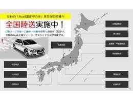 安心のAudi認定中古車を全国のお客様のへお届けいたします!