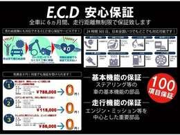 E.C.Dは全車に6ヵ月間、走行距離無制限で100部位の保証をしておりますので遠方のお客様でも安心してご購入頂けます!