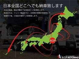 日本全国どこへでもご納車致します!