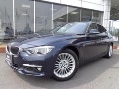BMW 3シリーズ の中古車 320d ラグジュアリー 愛知県小牧市 223.0万円