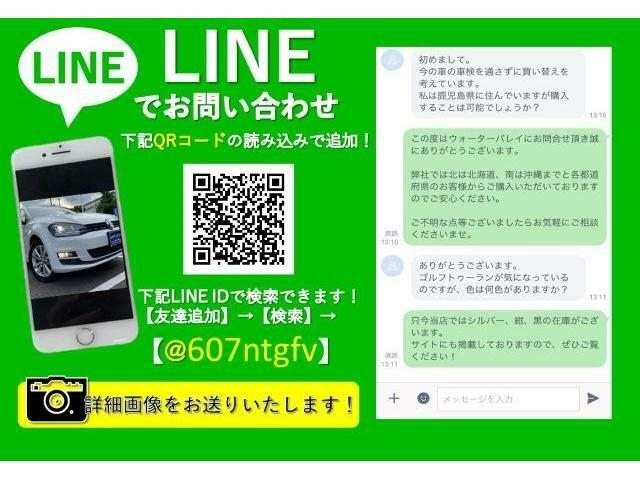 LINEでのやり取りも可能です!ご遠方お客様も安心してご購入頂けます!お友達登録お願い致します!!