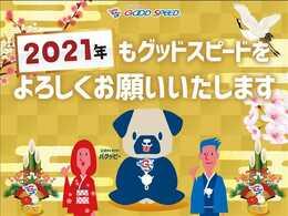 2020年 グッドスピード歳末セール開催☆ お問合せは0568-41-4092までどうぞ!!