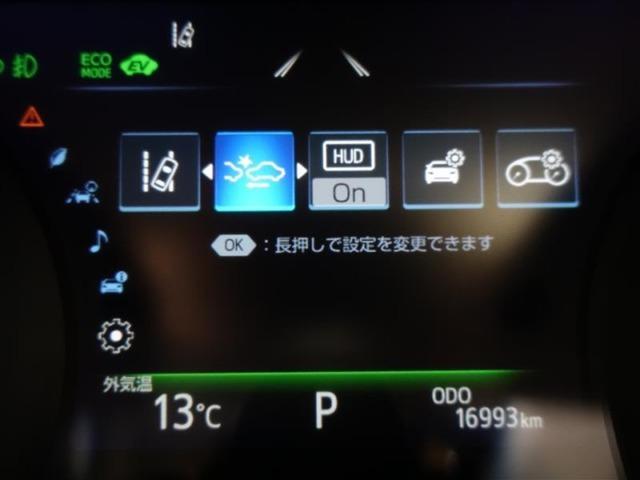 トヨタセーフティーセンス装備!レーザーレーダーと単眼カメラの2種類のセンサーで危険を感知!予防安全性を高めています。