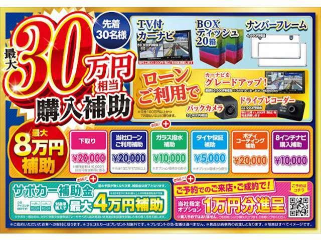 パッカーズ在庫一掃セール開催中!最大なんと30万円補助!!