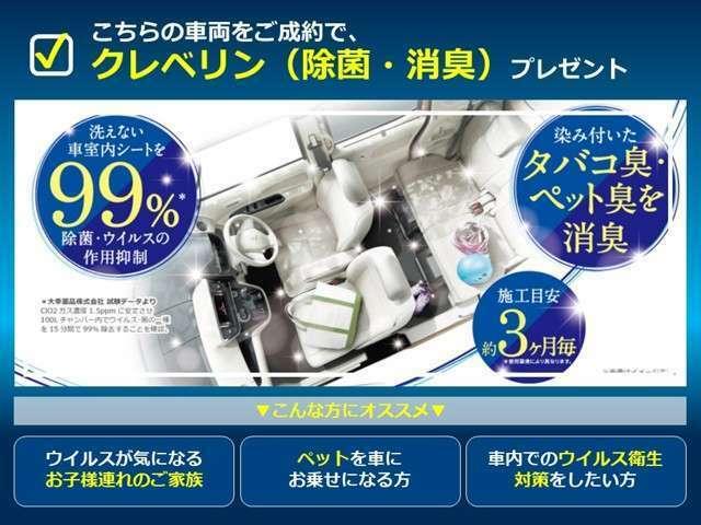 ただいまご成約いただきますと、クレベリン(二酸化塩素ガス)を活用した除菌・消臭施工を実施してご納車いたします。