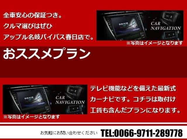 Aプラン画像:テレビ機能などを備えた最新式カーナビです。コチラは取付け工賃も含んだプランになります。
