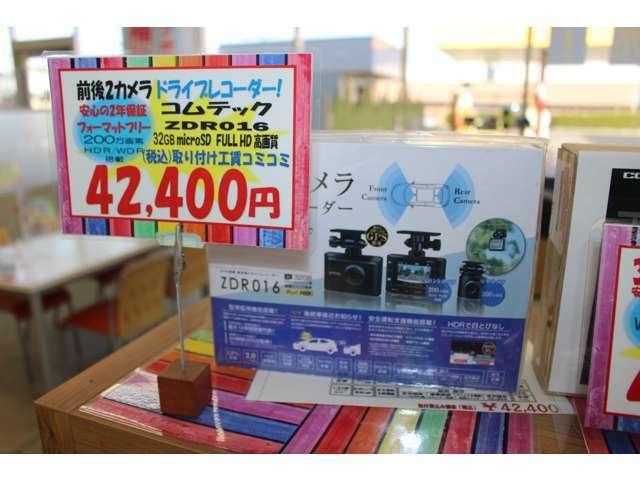 Aプラン画像:コムテック前後ドライブレコーダー ZDR016 取付工賃含む42400円(税込)