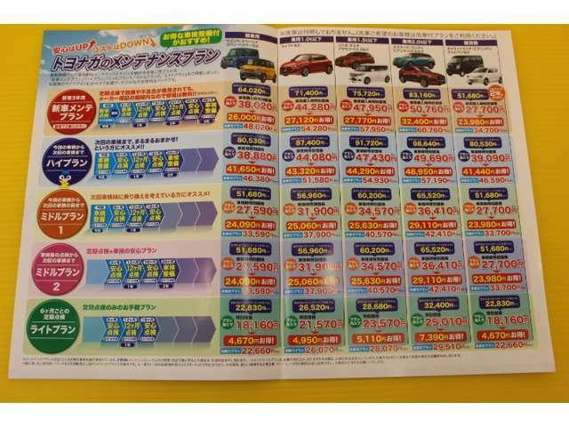 Bプラン画像:6ヶ月毎のメンテナンスとオイル交換がパックになったお得なプラン!通常32,400円のところ特別価格25,010円。車検整備・洗車付などさまざまなプランがございます。ご相談下さい。