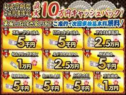 ☆ご成約者様限定☆日頃のご愛顧に感謝して、最大10万円補助クーポン!!この機会に是非ご来店ください♪(1月末まで)
