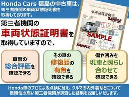 第三者機関による車両状態証明書をお付けします。品質も安心です。