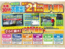 乗り換えキャンペーン実施中!!今だけ最大21万円相当補助!!!また、サポカー補助金対象車多数ございます!