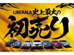 LIBERALAへようこそ。この度は当店のお車をご覧頂きありがとうございます。こだわりの愛車をコーディネートさせて頂きます。担当:上田・井浦