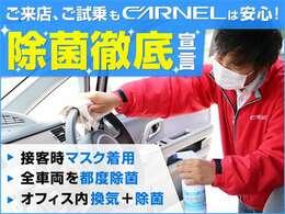 CARNELでは感染予防を徹底しております。接客時のマスク着用はもちろん、随時、車両、オフィス内の除菌を行います。感染拡大が心配される中、少しでもご安心してご利用頂ける様、努めて営業いたします。