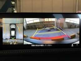 【360°ビューモニター】全方位の安全確認ができます。駐車が苦手な方にもオススメな便利機能です。