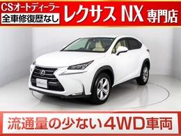 レクサス NX 200t バージョンL 4WD 禁煙車/本革シート/パワーシート/4WD