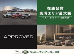当店は静岡県浜松市に位置し、認定中古車の展示台数はエリア最大級を誇ります。弊社系列ディーラーで取り扱うジャガー・ランドローバー認定中古車は500台オーバー!お気に入りの一台を必ずご紹介いたします!