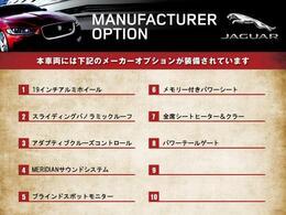 こちらの車輌には、表記のメーカーオプションが装備・装着されています。詳細は店舗または担当営業までお気軽にお尋ねください。