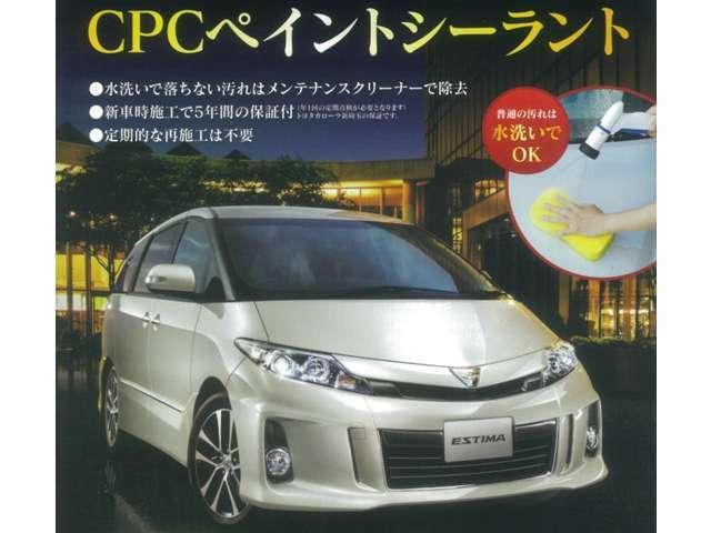 Bプラン画像:美しい輝きを守る「CPCペイントシーラント(ボディコーティング)」を施工するプランです。耐候性に優れたフッ素化合物を使用した安心と高品質のボディコーティングです!新たな愛車に是非お試しください♪