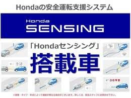 ■【HondaSENSING】ぶつからない!飛び出さない!はみ出さない!適切な車間距離、発進お知らせ、標識認識機能付き!安全運転システム!それがHondaSENSINGです!