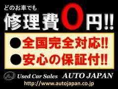 当店の販売車両は全保証付きです!全国どこでも対応しております!お車によって多少異なりますので詳細はお問い合わせ下さい^^