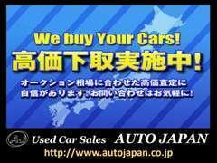 ☆☆査定無料☆☆高価買取実施中☆☆最短当日現金渡し☆☆あなたの愛車、適正な価格で買取らせていただきます!