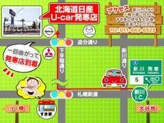 欲しい車が店頭に無い場合は全13店舗からお気に入りの1台をお探し致します!下手稲通りと追分通りの交わる所にございます。
