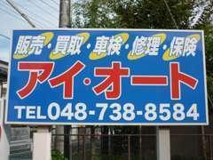 50万円以内で乗り出せるお車を中心に、販売しております。ご予算などありましたら、お気軽にご相談下さい
