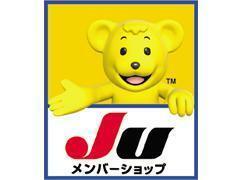 安心と信頼のJU加盟店をご利用下さい!!