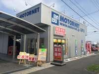 モーターネット 岐阜店