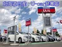 北海道日産自動車(株) U-car発寒店