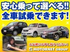 安心したお車選びを♪全車試乗が可能!!※車両のご準備もある為予めご予約ください