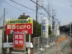 名神大山崎インターで高速を降り171号線を京都方面へ車で5分。下植野の交差点をこえてすぐに左手にこの看板が出てきます!!