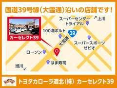 当店は国道39号線沿い、はま寿司さん向かいの店舗です!週末には各種イベントも開催しております♪