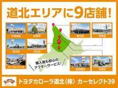 トヨタカローラ道北は道北エリアに9店舗!購入後のアフターサービスもお任せください!