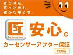 カーセンサーアフター保証参画店です☆買った後の「安心」のためにご用意しております!
