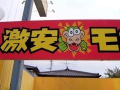 10万円以下の軽自動車、お任せ下さい!